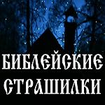 Выпуск 26й [Строгость Божья]